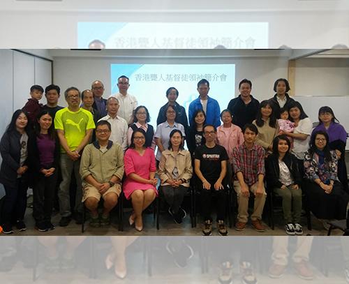 第一次聾人基督領袖會議  1st Hong Kong Deaf Christian Leaders Seminar